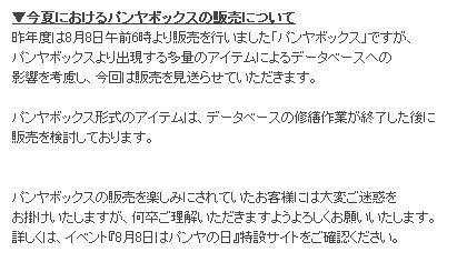 2010パンヤボックス販売について.JPG