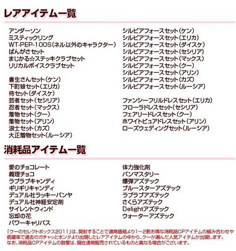 クーのセレクトボックス2011.JPG