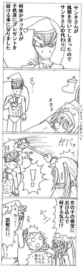 三日坊主2.JPG