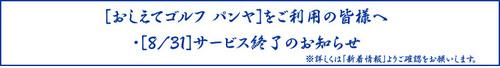 sp_banner20110701.jpg