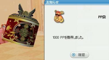 パンヤスクショ2118.JPG