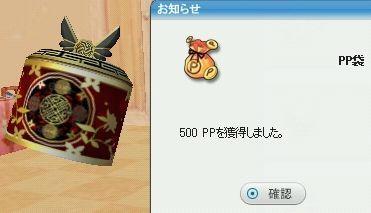 パンヤスクショ2120.JPG